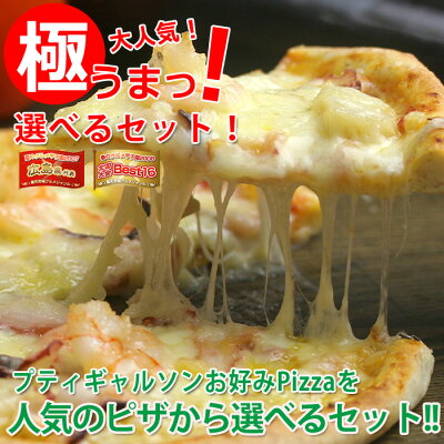 【送料無料】お得なピザ6枚選べるセット!【送料無料】オーブンで焼くだけ簡単♪お得なピザ6枚...