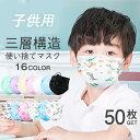 期間限定セール10%OFF 50枚入り 子供用マスク マスク キッズ用 使い捨て 恐竜 花柄 粉塵 女の子 男の子 不織布マスク 3層ライプ PM2.5 花粉 風邪対策