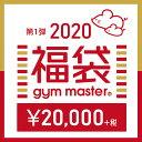 gym master (ジムマスター)|2020|HAPPY...