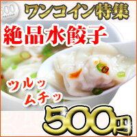 水餃子500円