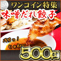 餃子500円