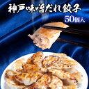 【餃子/送料無料】楽天総合1位!餃子部門1位!イチローの神戸味噌だれ餃子50個(