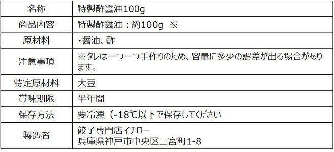 特製酢醤油100g【セール】【雑誌掲載】【楽ギフ_のし】【RCP】★酢醤油単品100g★