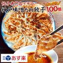 【あす楽専用】\楽天総合1位/イチロー餃子の神戸味噌だれ餃子
