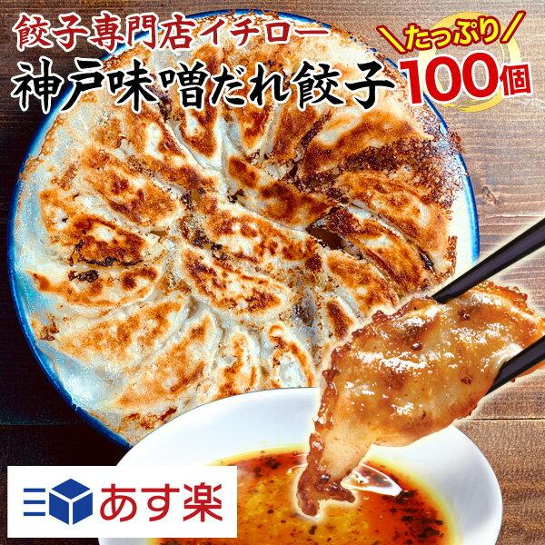 あす楽専用 \総合 /イチロー餃子の神戸味噌だれ餃子100個(特製味噌だれ付)冷凍餃子業務用ぎょうざお取り寄せグルメギフトおと