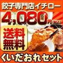 【送料無料】くいだおれセット!!神戸味噌だれ餃子50個+水餃