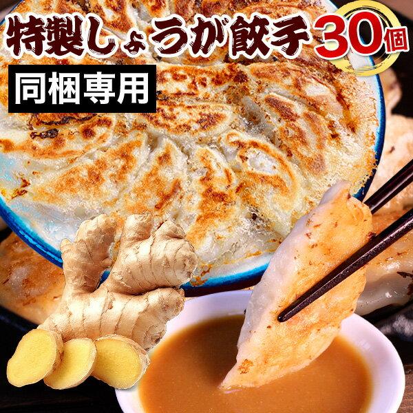 同梱専用 1000円ポッキリ 特製しょうが餃子30個同梱専用 (味噌だれ付)生姜餃子しょうがショウガ冷凍餃子業務用ぎょうざお取