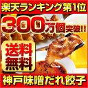 【餃子/送料無料】神戸名物★味噌だれ餃子50個セット★【餃子専門店イチ...