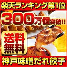 【餃子/送料無料】神戸名物★味噌だれ餃子50個セッ...