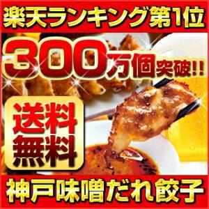 イチロー餃子50個