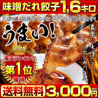 【送料無料】注文殺到中!餃子専門店イチローの神戸味噌だれ餃子1.6キロ(100個)+特製味噌だ…
