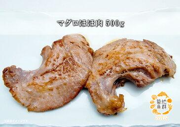 天然マグロ ほほ肉 500g前後 冷凍便 [ 鮪 まぐろ ミナミマグロ インドマグロ サク 刺身 ]