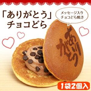 ≪バレンタインギフト≫【ベルギー産チョコレート使用】チョコ『ありがとう』 どら焼き2個セット【…