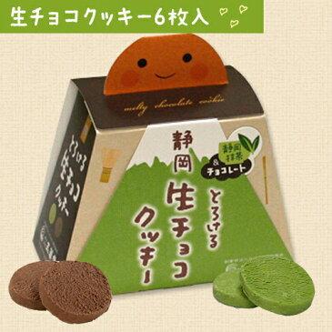 静岡とろける生チョコクッキー6枚入(抹茶、チョコ)【2019 クッキー 富士山 スイーツ 静岡 お土産 チョコ チョコレート】