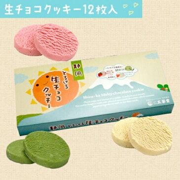 静岡とろける生チョコクッキー12個入(苺、バニラ、抹茶)