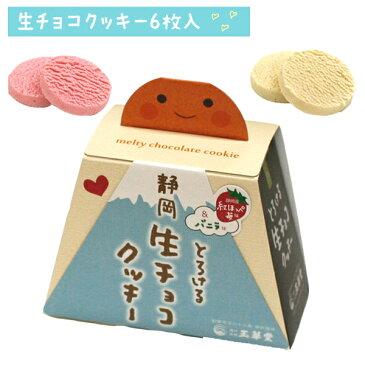 静岡とろける生チョコクッキー6枚入(苺、バニラ)【2019 クッキー 富士山 スイーツ 静岡 お土産 チョコ チョコレート】