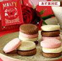 ギフト スイーツ 10セット以上で送料無料 とろける生チョコクッキー3枚入「スイーツ お菓子 洋菓子 ケーキ」