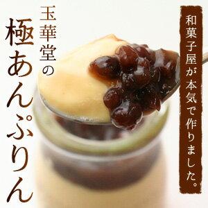創業明治23年の和菓子屋が、ずっと伝えたかった和心スイーツが完成。自家製の餡子を使ったプリ...
