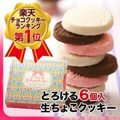 ≪ホワイトデーギフト≫とろける生チョコクッキー6個入【2016 ギフト クッキー チョコレート…