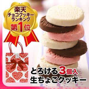 とろける生チョコクッキー3個入