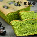 京都宇治の厳選抹茶使用。選び抜かれた濃厚な宇治抹茶をお楽しみいただけるバターかすてら…