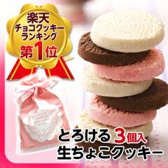 楽天チョコクッキーランキング第1位♪とろける生チョコクッキー ★とろける生チョコクッキー3個...