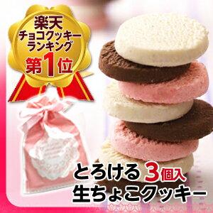 ≪バレンタインギフト≫とろける生チョコクッキー3個入【2016 ギフト クッキー チョコレート…