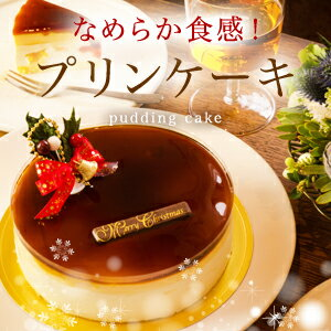 クリスマス プレミアム プレゼント ショートケーキ