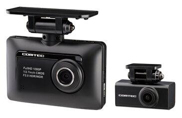在庫有り即納 コムテック ZDR-015★ シガー電源 前後2カメラ フルHD200万画素 HDR WDR搭載 GPS搭載 高速録画ドライブレコーダー 地デジ電波干渉対策済み LED信号対応 ハイビジョンドラレコ ZDR015