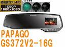 PAPAGO パパゴ GS372V2-16G ルームミラー型フルHDドライブレコーダー 350万画素 ...
