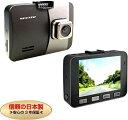 ドライブレコーダー NX-DR200S NEXTEC モニター付き FRC HDR搭載 安心の日本製 3年保証 12V/24V対応 200万画素ドラレコ ( NX-DR200SW )