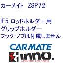 INNO ZSP72 IF5用リアホルダー(ホルダーフック・