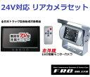 FRC エフアールシー RV-500CS トラック用リアカメラ+7インチモニター 2点セット 液晶カラーモニター LED赤外線搭載バックカメラ(防水・防塵) D...