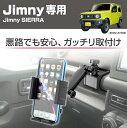 星光産業 EE-213 EXEA Jimny専用 スマホホルダータフネス ジムニ