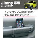 星光産業 EE-215 EXEA Jimny専用 ドアグリップポケットベース ジ