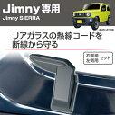 星光産業 EE-219 EXEA Jimny専用 リアデフォッガーカバー ジ...