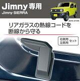 星光産業 EE-219 EXEA Jimny専用 リアデフォッガーカバー ジムニー/ジムニーシエラ(JB64W/JB74W系)専用設計 デフォッガーケーブル保護 リア熱線カバー EE219