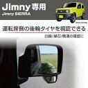 【在庫有り】星光産業 EE-221 EXEA Jimny専用 運転席側サポー...