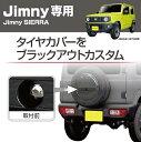 【在庫有り】星光産業 EE-218 EXEA Jimny専用 スペアタイヤナ...