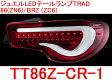 【在庫有】ヴァレンティ 86/BRZ TT86Z-CR-1 クリア/レッドクローム LEDテール テールレンズ【保安基準適合/1年保証】