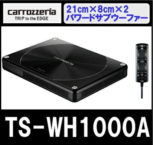 カーオーディオ, ウーファー  pioneer carrozzeria TS-WH1000A 21cm8cm2