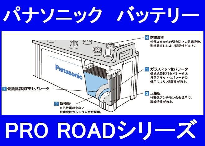 バッテリー, バッテリー本体  N-130E41RR1(N-130E41RPR) PRO ROAD 246km130E41R-PR 130E41R