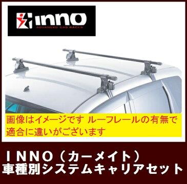 【100系ハイエース専用システムキャリア】 INNO(カーメイト) 年式H1.8〜H16.8 [INMDK+INB137]セミミドルルーフ