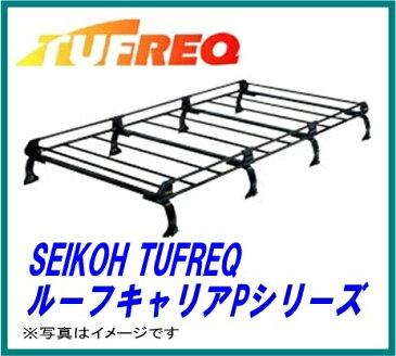 普及実績No.1モデル! SEIKOH セイコウ TUFREQ タフレック PS225A ルーフキャリア Pシリーズ キャリア 精興工業