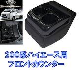【在庫有】ZERO REVO 200系ハイエース&レジアスエース専用フロントカウンター ブラック RV-2 シーエー産商 シーエー通商