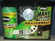 スマートリペア スライム コンプレッサー ランフラットタイヤ レクサス