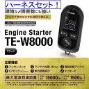 カーメイト エンジンスターター プレオ ワゴン/バン H22.04〜...