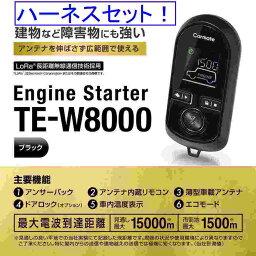 カーメイト エンジンスターター ノート 5ドア H20.1〜H22.12 NE11系 4WDE-ATx車インテリジェントキー・イモビ無車 TE-W8000+TE26