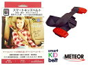 メテオAPAC B3033 スマートキッズベルト Eマーク適合 携帯型子供用シートベルト 簡易チャイ