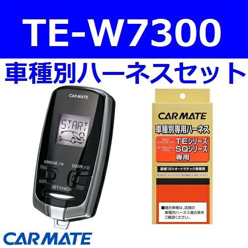 カーメイト エンジンスターター オデッセイ ワゴン H11.12~H15.10 RA6~9系 全グレード TE-W7300+TE56